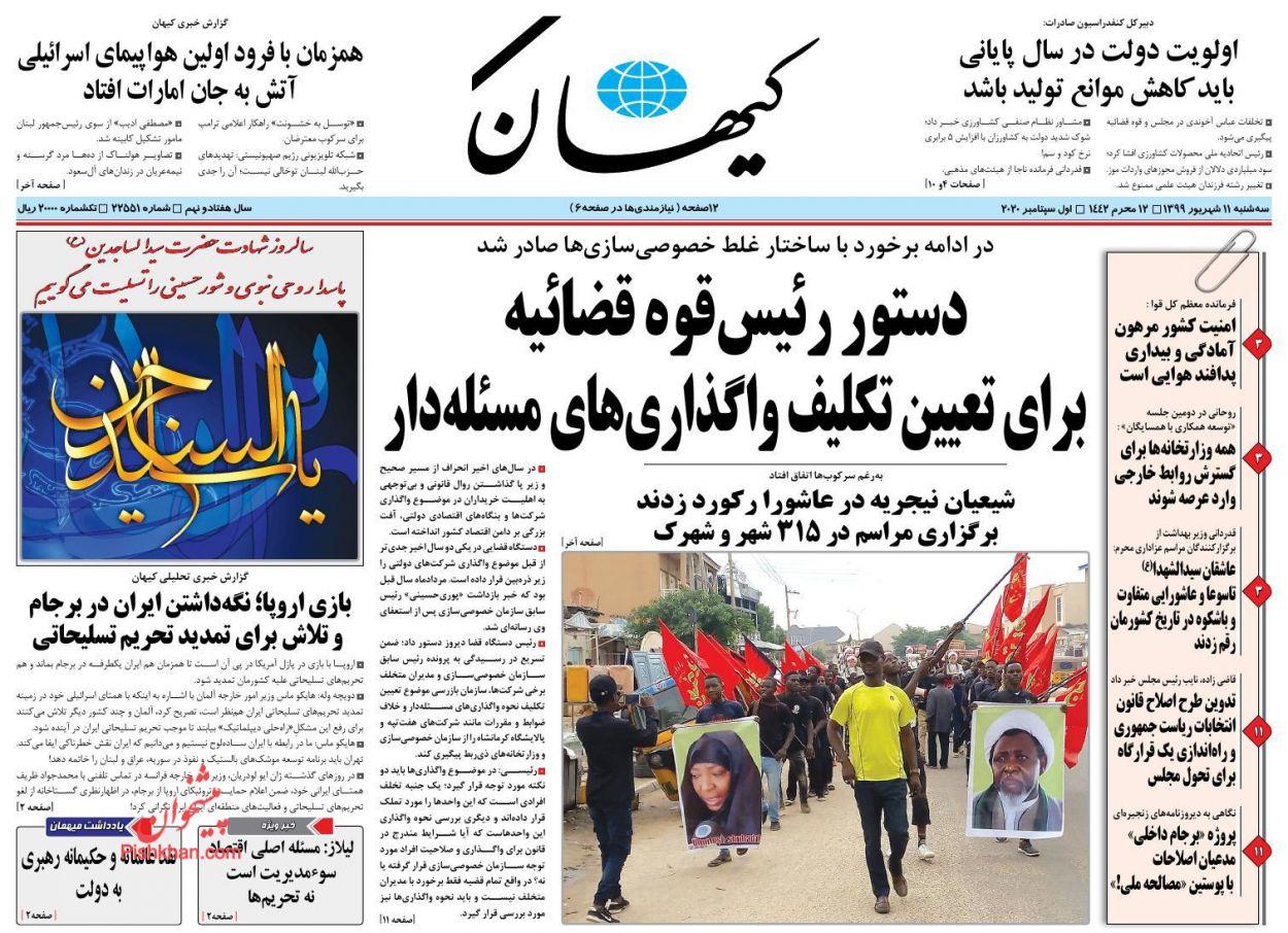 عناوین اخبار روزنامه کیهان در روز سهشنبه ۱۱ شهریور
