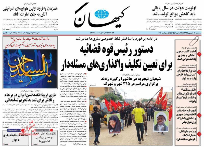 عناوین اخبار روزنامه کيهان در روز سهشنبه ۱۱ شهريور