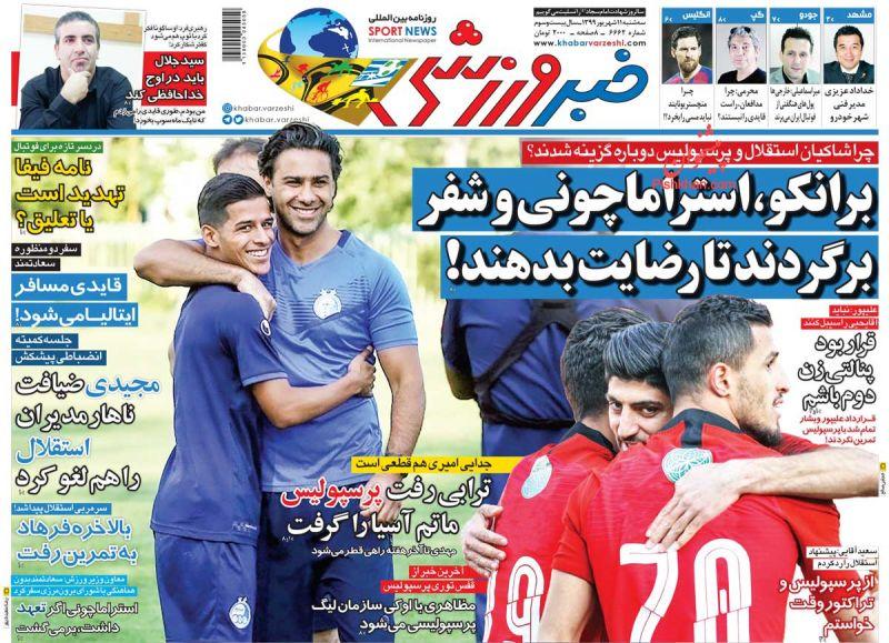 عناوین اخبار روزنامه خبر ورزشی در روز سهشنبه ۱۱ شهريور