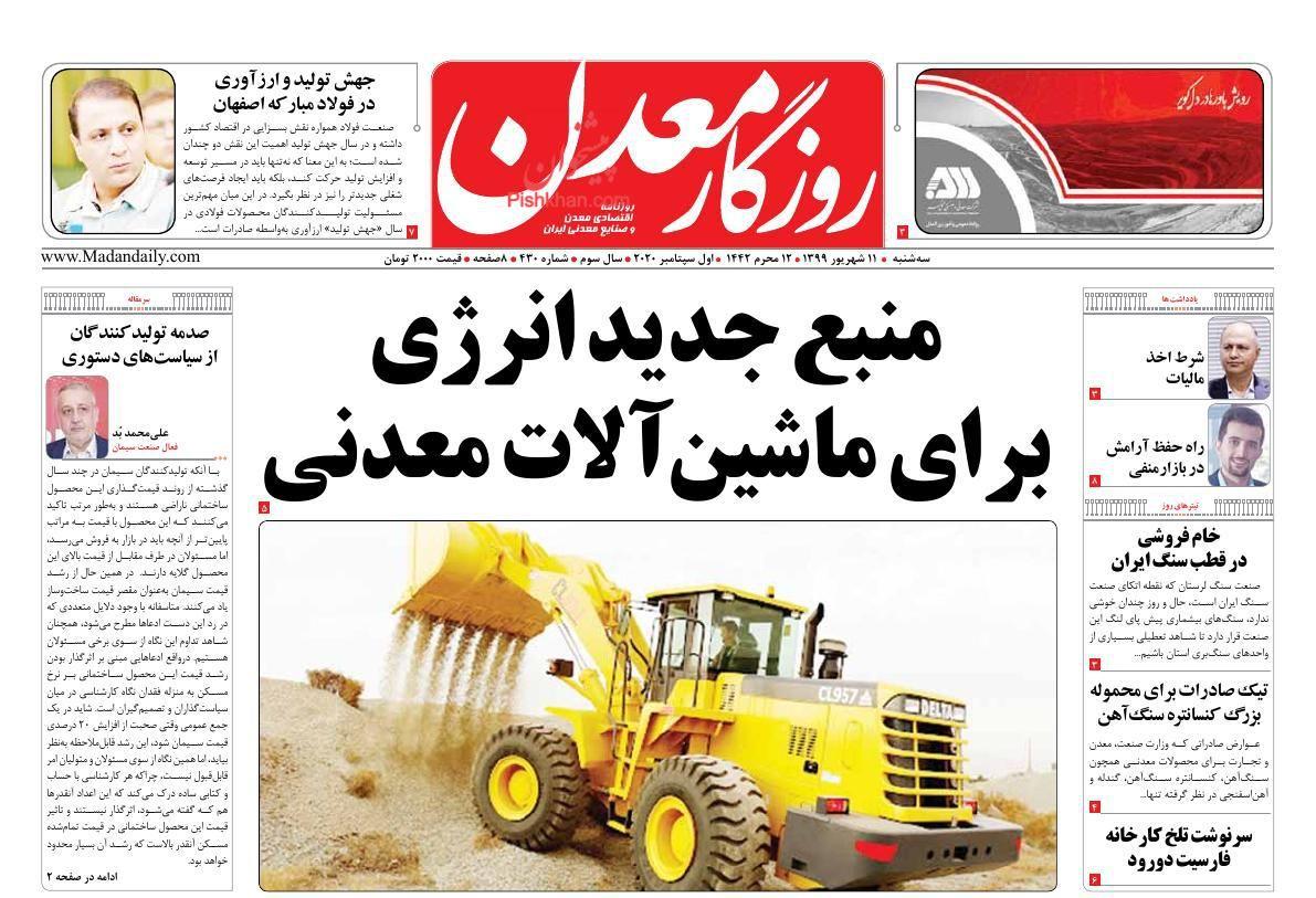 عناوین اخبار روزنامه روزگار معدن در روز سهشنبه ۱۱ شهریور