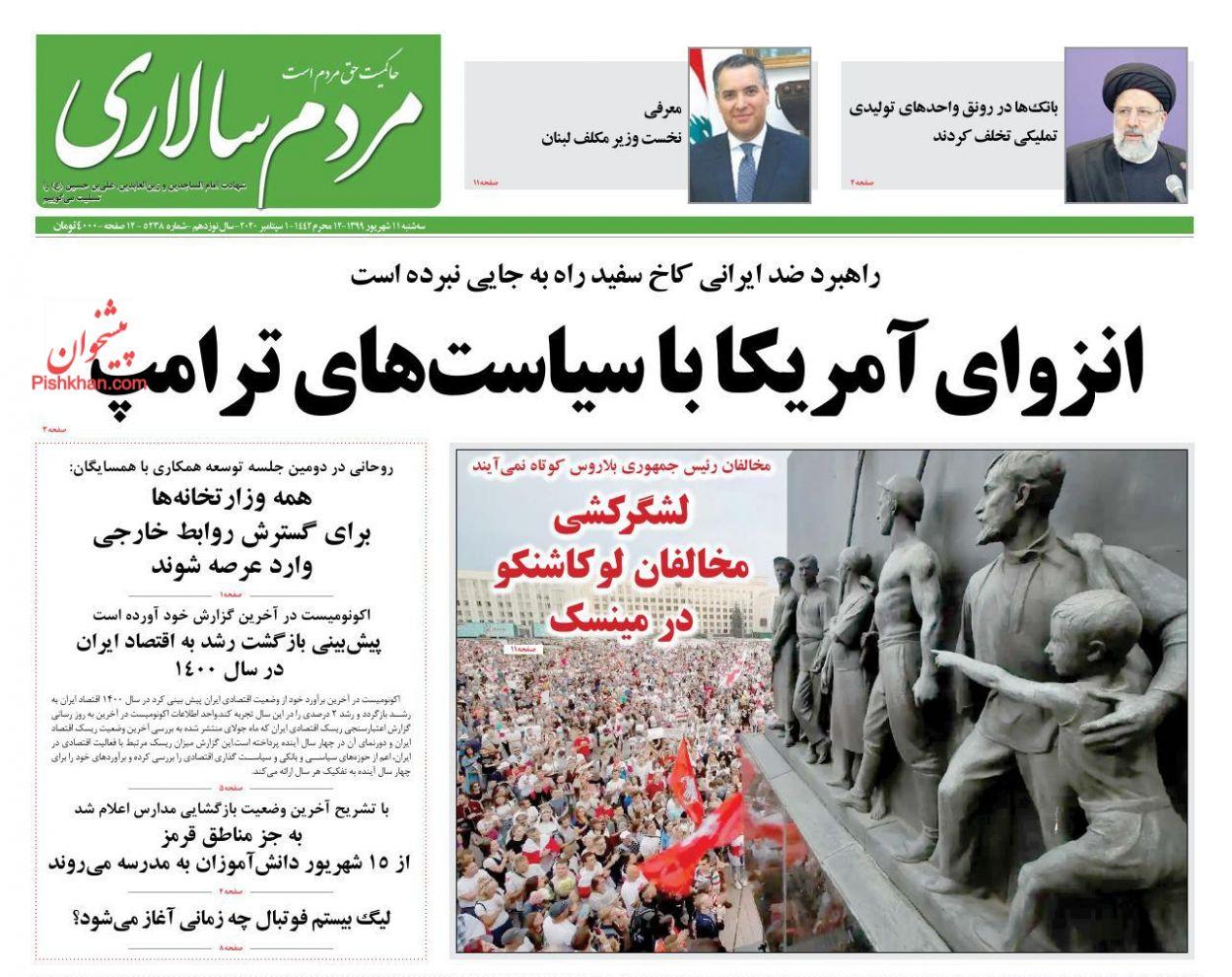 عناوین اخبار روزنامه مردم سالاری در روز سهشنبه ۱۱ شهریور