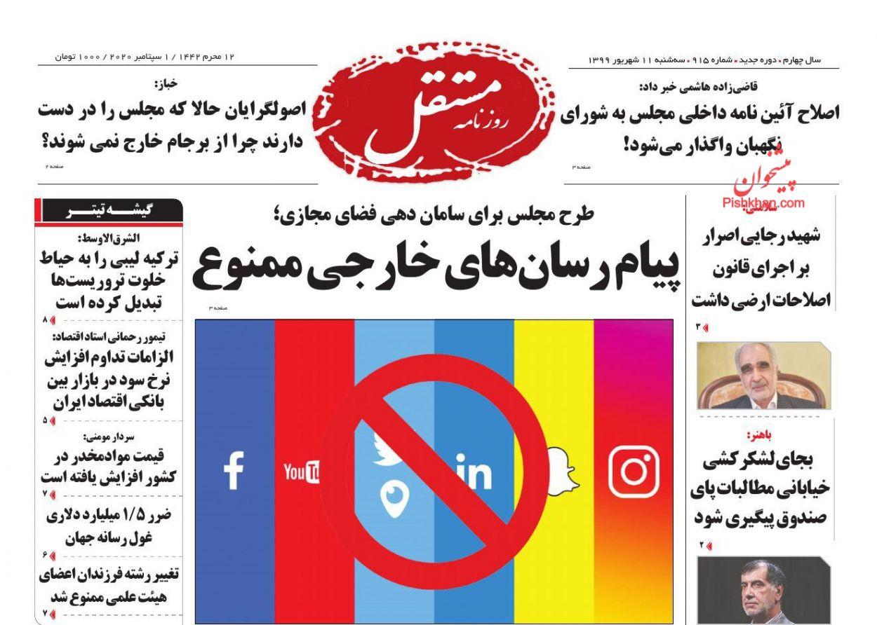 عناوین اخبار روزنامه مستقل در روز سهشنبه ۱۱ شهریور