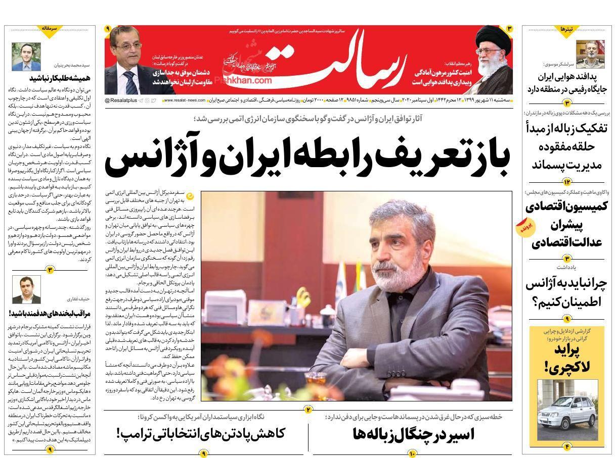عناوین اخبار روزنامه رسالت در روز سهشنبه ۱۱ شهریور