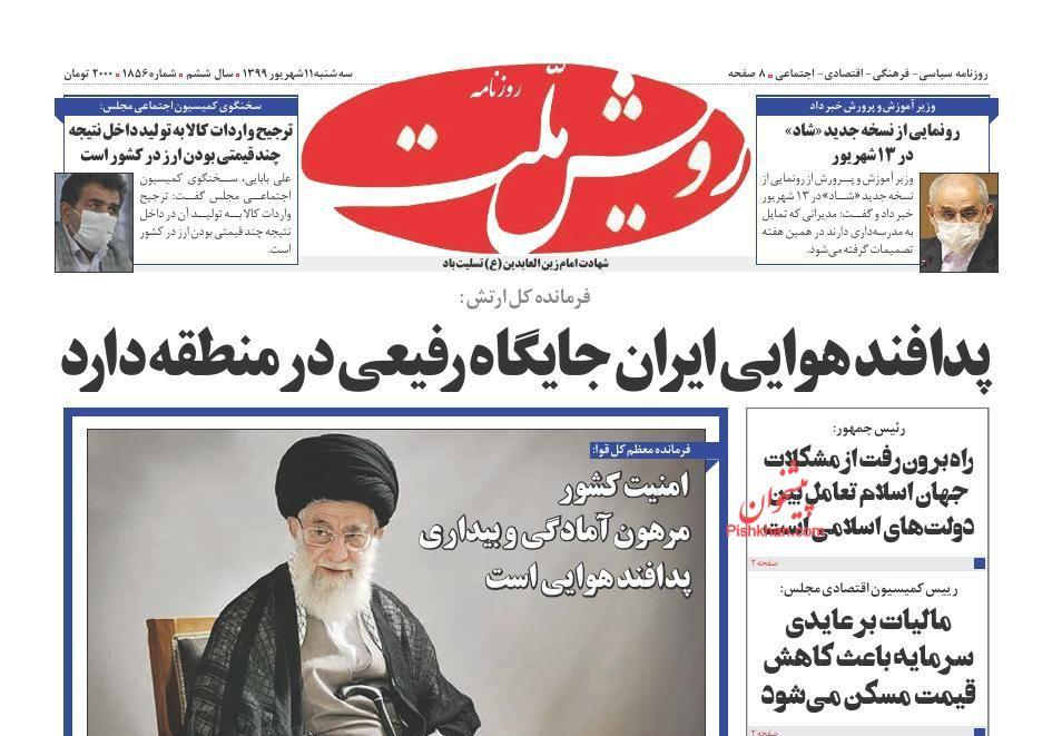 عناوین اخبار روزنامه رویش ملت در روز سهشنبه ۱۱ شهریور