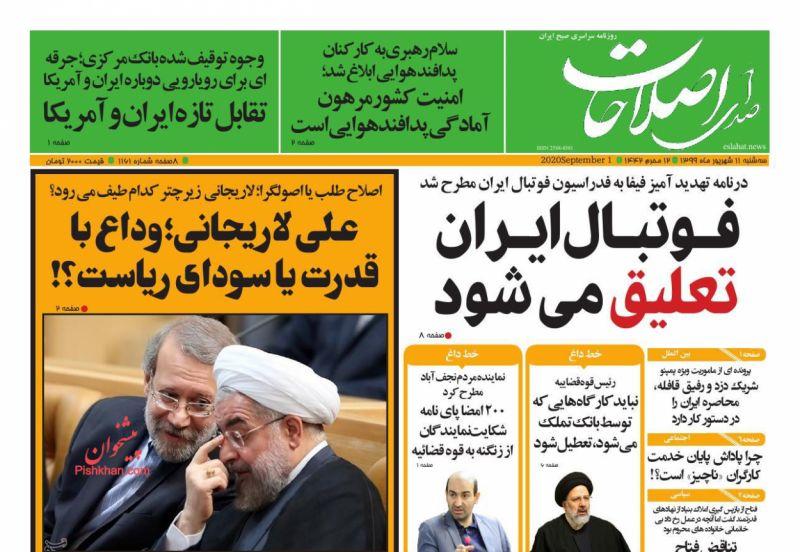 عناوین اخبار روزنامه صدای اصلاحات در روز سهشنبه ۱۱ شهريور