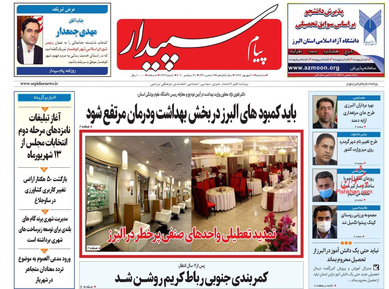 عناوین اخبار روزنامه پیام سپیدار در روز سهشنبه ۱۱ شهریور