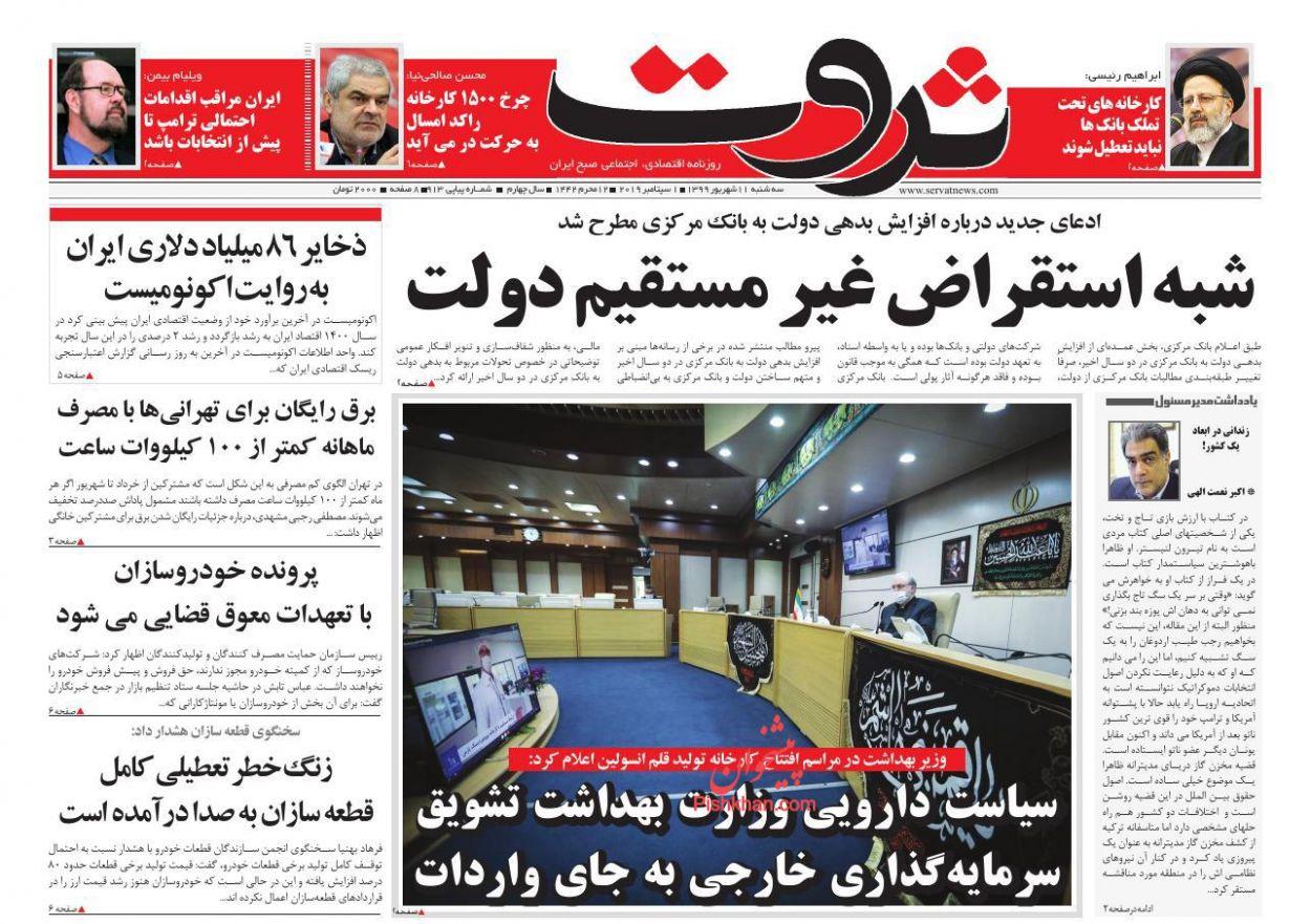 عناوین اخبار روزنامه ثروت در روز سهشنبه ۱۱ شهریور