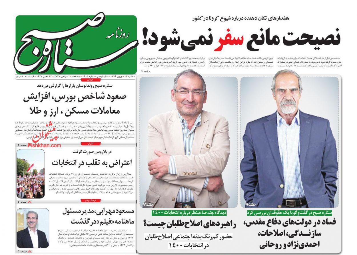 عناوین اخبار روزنامه ستاره صبح در روز سهشنبه ۱۱ شهریور