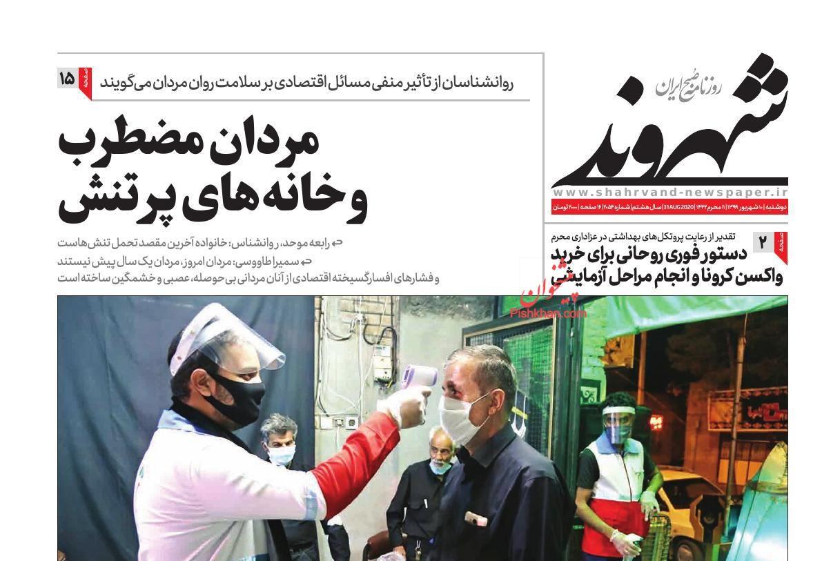عناوین اخبار روزنامه شهروند در روز سهشنبه ۱۱ شهریور