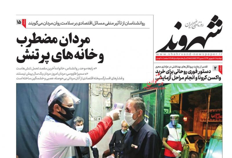 عناوین اخبار روزنامه شهروند در روز سهشنبه ۱۱ شهريور