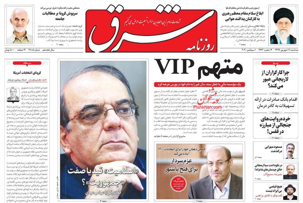 عناوین اخبار روزنامه شرق در روز سهشنبه ۱۱ شهریور