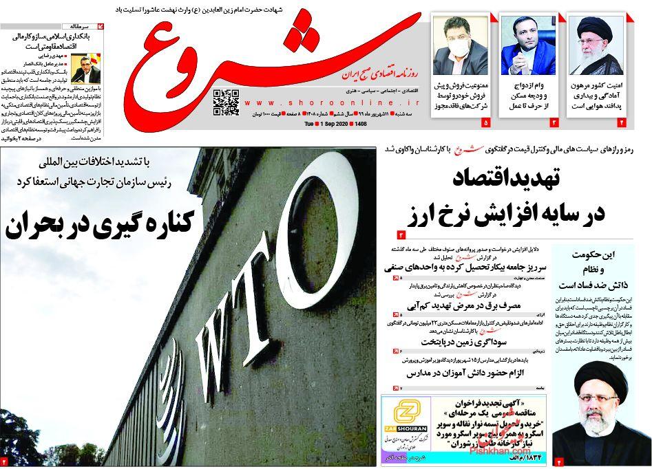 عناوین اخبار روزنامه شروع در روز سهشنبه ۱۱ شهریور
