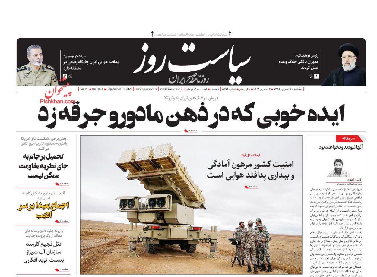 عناوین اخبار روزنامه سیاست روز در روز سهشنبه ۱۱ شهریور