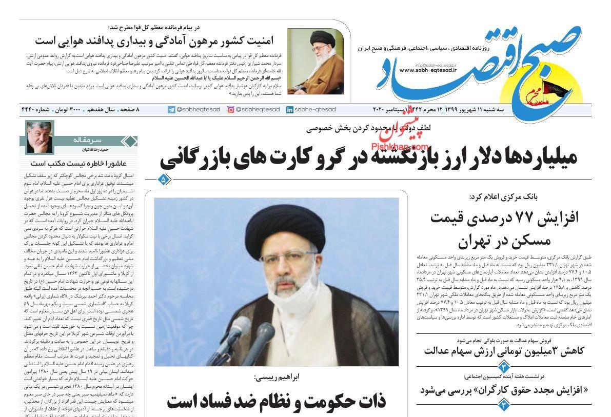 عناوین اخبار روزنامه صبح اقتصاد در روز سهشنبه ۱۱ شهریور