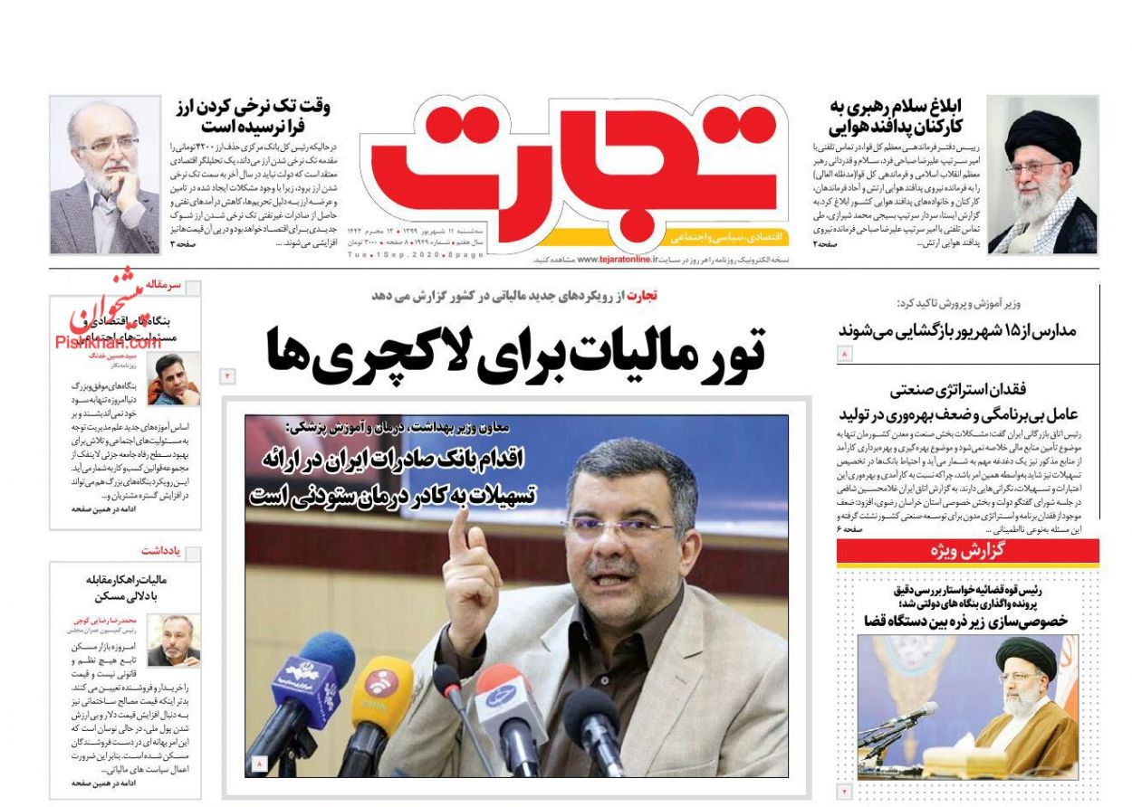 عناوین اخبار روزنامه تجارت در روز سهشنبه ۱۱ شهریور