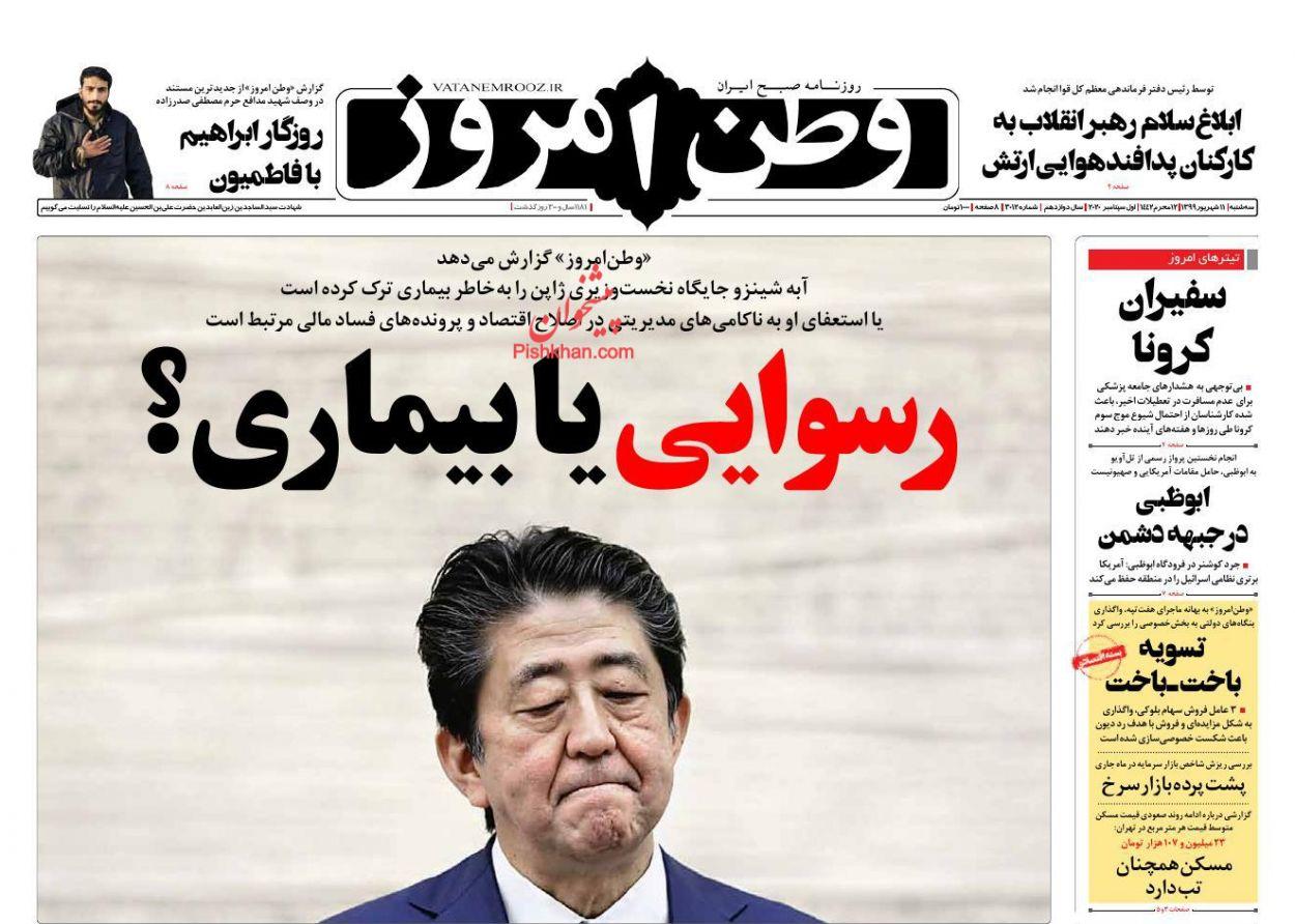 عناوین اخبار روزنامه وطن امروز در روز سهشنبه ۱۱ شهریور