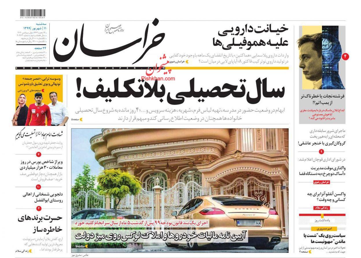 عناوین اخبار روزنامه خراسان در روز سهشنبه ۱۱ شهریور