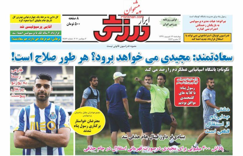 عناوین اخبار روزنامه ابرار ورزشى در روز چهارشنبه ۱۲ شهريور