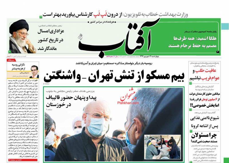 عناوین اخبار روزنامه آفتاب یزد در روز چهارشنبه ۱۲ شهريور