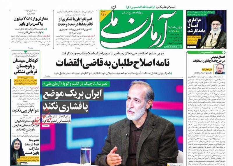 عناوین اخبار روزنامه آرمان ملی در روز چهارشنبه ۱۲ شهريور