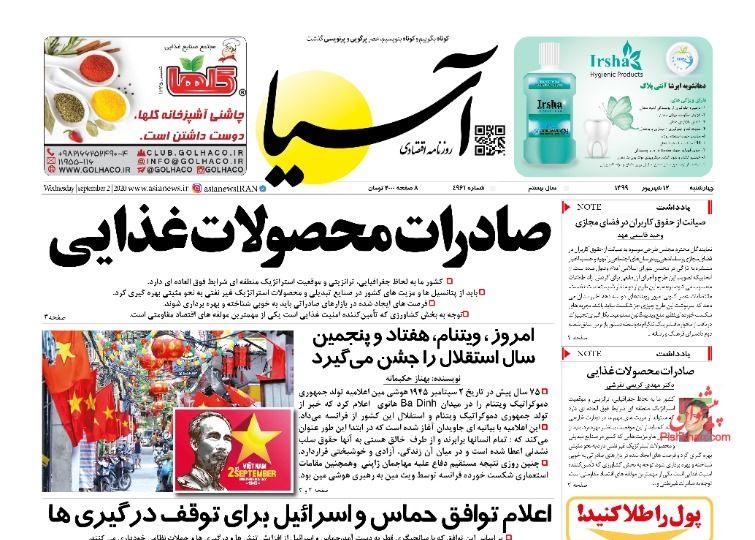 عناوین اخبار روزنامه آسیا در روز چهارشنبه ۱۲ شهريور