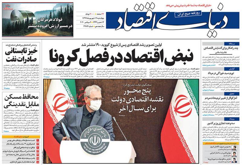 عناوین اخبار روزنامه دنیای اقتصاد در روز چهارشنبه ۱۲ شهريور