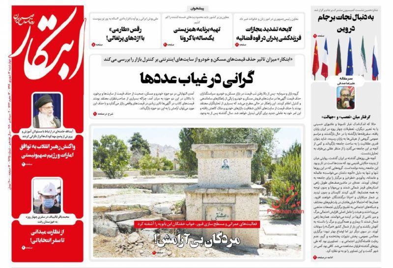 عناوین اخبار روزنامه ابتکار در روز چهارشنبه ۱۲ شهريور
