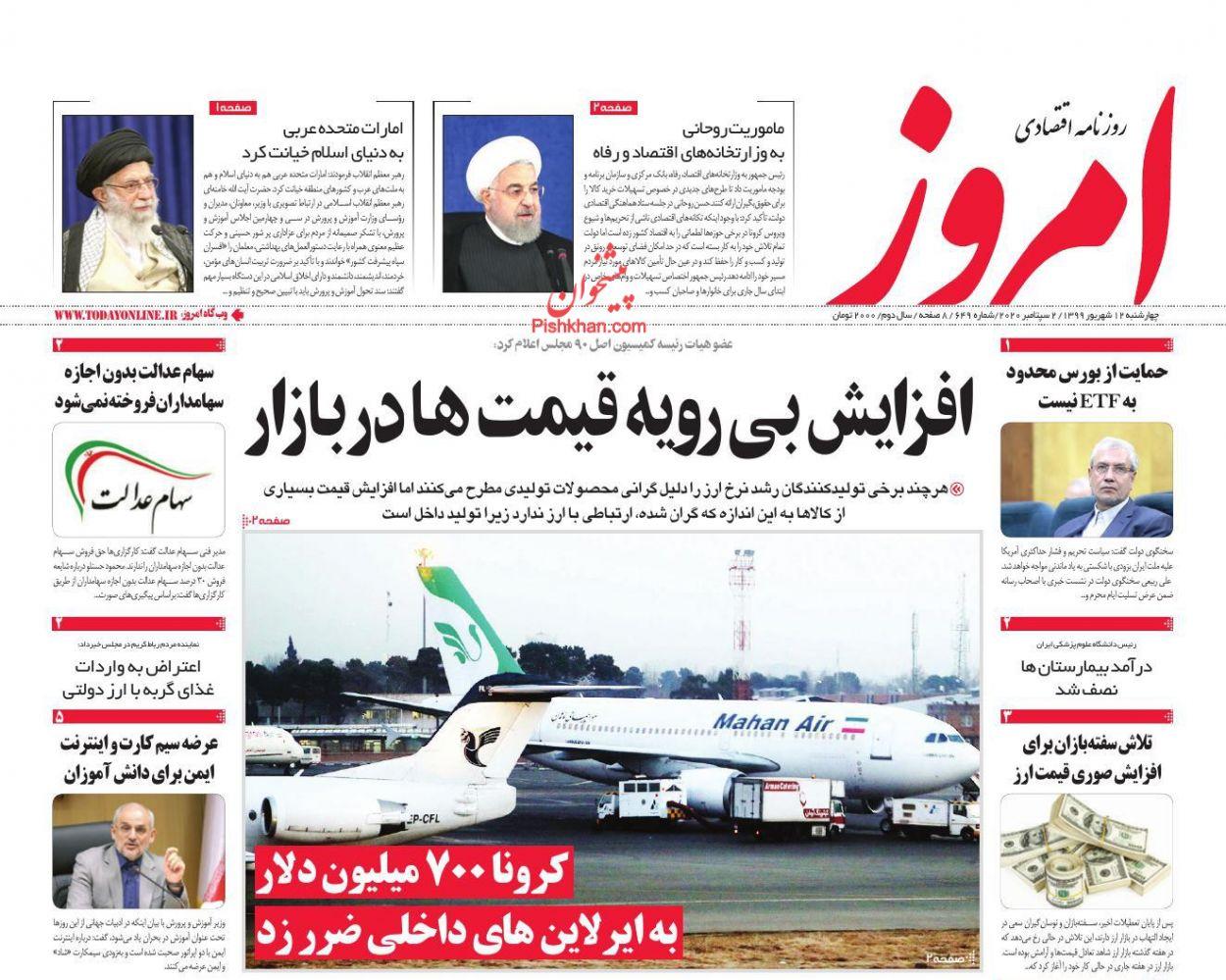 عناوین اخبار روزنامه امروز در روز چهارشنبه ۱۲ شهريور