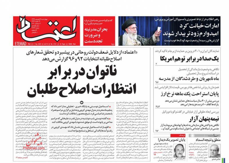 عناوین اخبار روزنامه اعتماد در روز چهارشنبه ۱۲ شهريور
