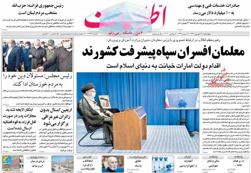 عناوین اخبار روزنامه اطلاعات در روز چهارشنبه ۱۲ شهريور