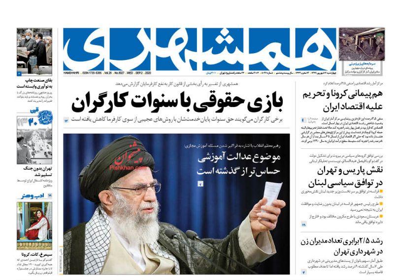 عناوین اخبار روزنامه همشهری در روز چهارشنبه ۱۲ شهريور