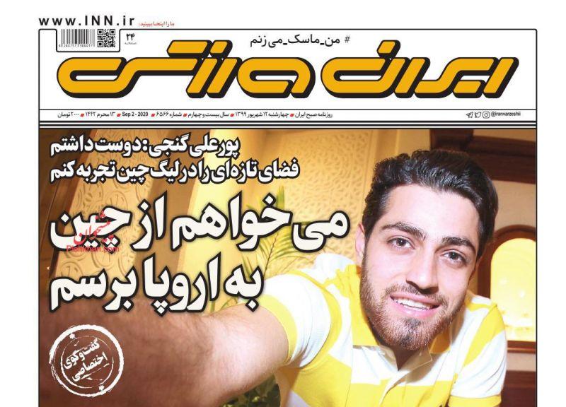عناوین اخبار روزنامه ایران ورزشی در روز چهارشنبه ۱۲ شهريور