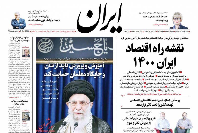 عناوین اخبار روزنامه ایران در روز چهارشنبه ۱۲ شهريور