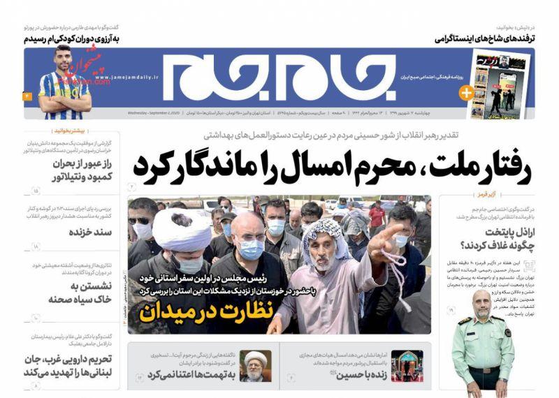 عناوین اخبار روزنامه جام جم در روز چهارشنبه ۱۲ شهريور