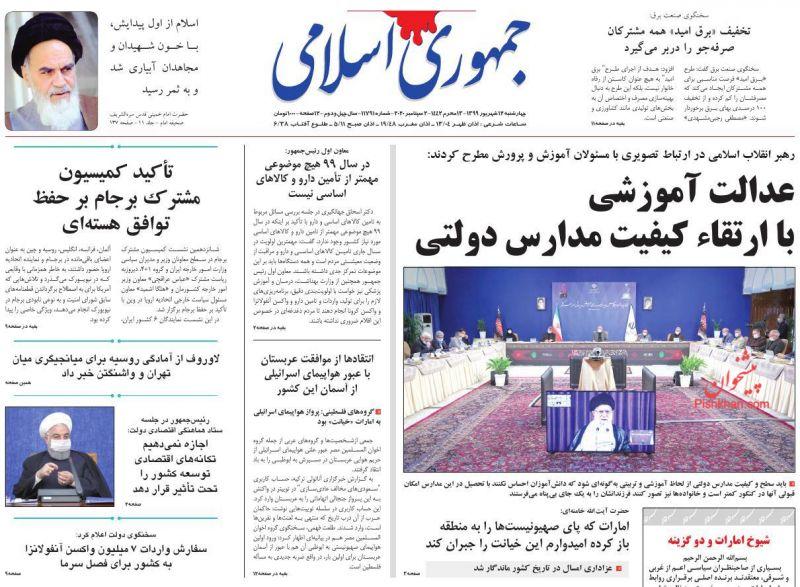 عناوین اخبار روزنامه جمهوری اسلامی در روز چهارشنبه ۱۲ شهريور