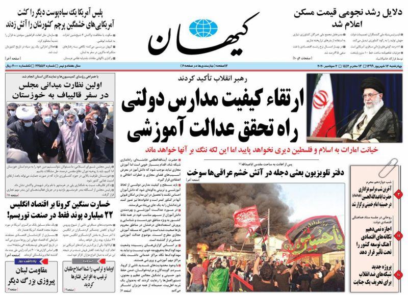 عناوین اخبار روزنامه کيهان در روز چهارشنبه ۱۲ شهريور
