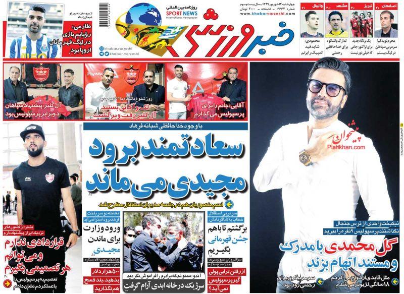 عناوین اخبار روزنامه خبر ورزشی در روز چهارشنبه ۱۲ شهريور