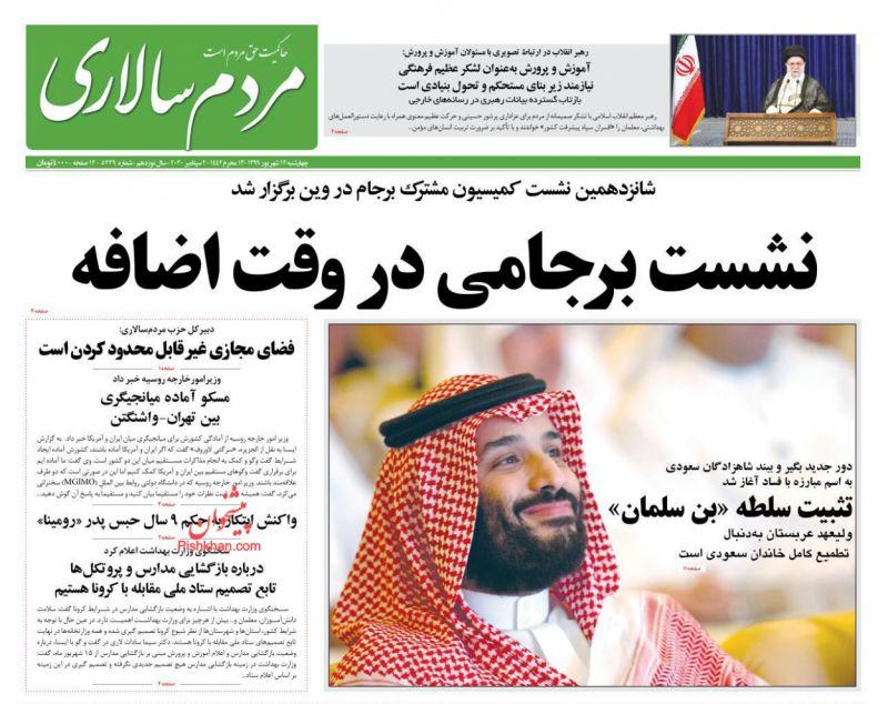 عناوین اخبار روزنامه مردم سالاری در روز چهارشنبه ۱۲ شهريور