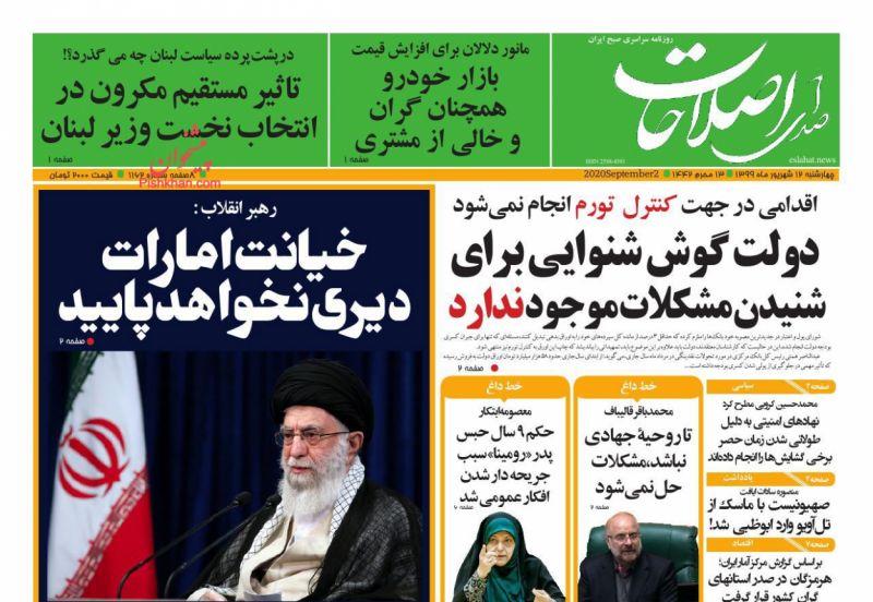 عناوین اخبار روزنامه صدای اصلاحات در روز چهارشنبه ۱۲ شهريور