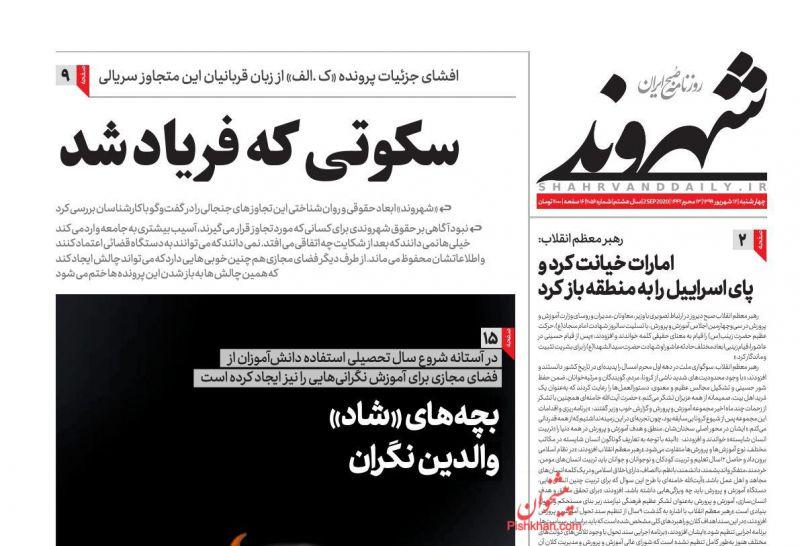 عناوین اخبار روزنامه شهروند در روز چهارشنبه ۱۲ شهريور