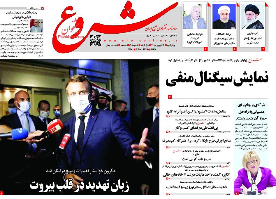 عناوین اخبار روزنامه شروع در روز چهارشنبه ۱۲ شهريور