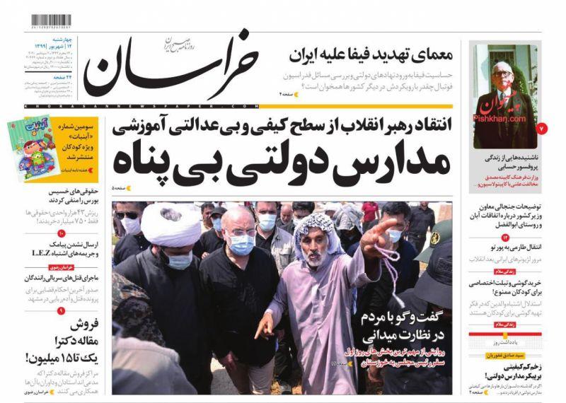 عناوین اخبار روزنامه خراسان در روز چهارشنبه ۱۲ شهريور