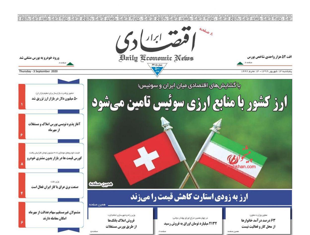 عناوین اخبار روزنامه ابرار اقتصادی در روز پنجشنبه ۱۳ شهریور
