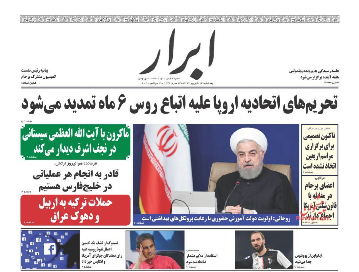 عناوین اخبار روزنامه ابرار در روز پنجشنبه ۱۳ شهریور