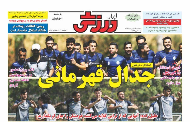 عناوین اخبار روزنامه ابرار ورزشى در روز پنجشنبه ۱۳ شهريور