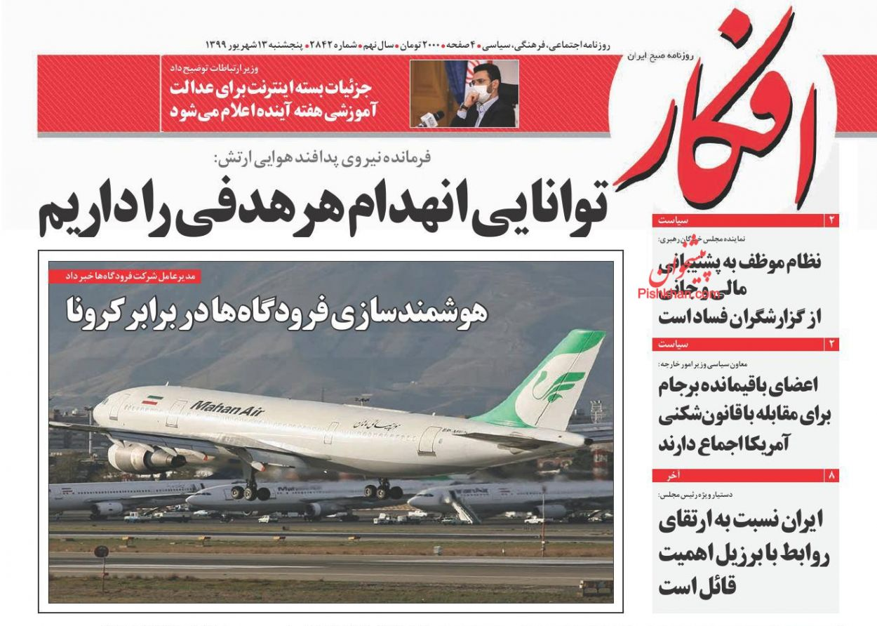 عناوین اخبار روزنامه افکار در روز پنجشنبه ۱۳ شهریور