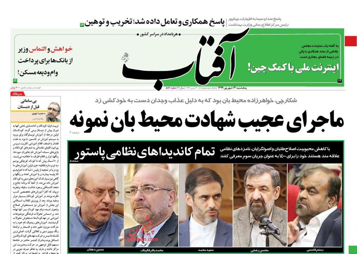عناوین اخبار روزنامه آفتاب یزد در روز پنجشنبه ۱۳ شهریور