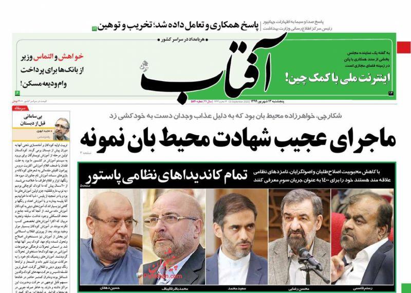 عناوین اخبار روزنامه آفتاب یزد در روز پنجشنبه ۱۳ شهريور