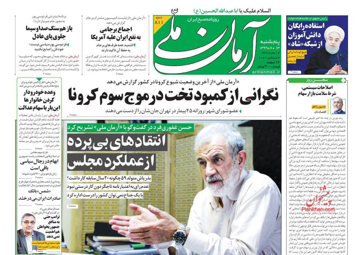 عناوین اخبار روزنامه آرمان ملی در روز پنجشنبه ۱۳ شهریور