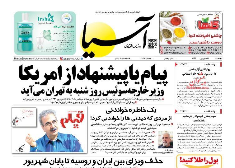 عناوین اخبار روزنامه آسیا در روز پنجشنبه ۱۳ شهريور